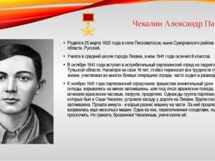 Чекалин Александр Павлович Родился 25 марта 1925 года в селе Песковатское, ны