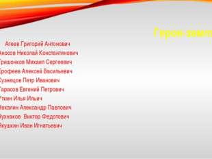 Герои-земляки Агеев Григорий Антонович Аносов Николай Константинович Гришонк