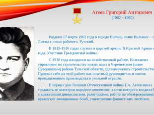 Агеев Григорий Антонович (1902 – 1965) Родился 17 марта 1902 года в городе