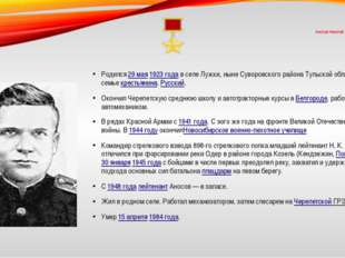 Аносов Николай Константинович (1923 — 1984) Родился29 мая1923 годав селе