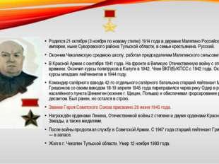 Гришонков Михаил Сергеевич (1914—1983) Родился 21 октября (3 ноября по новом