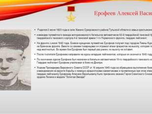 Ерофеев Алексей Васильевич Родился 2 июня 1923 года в селе Ханино Суворовског