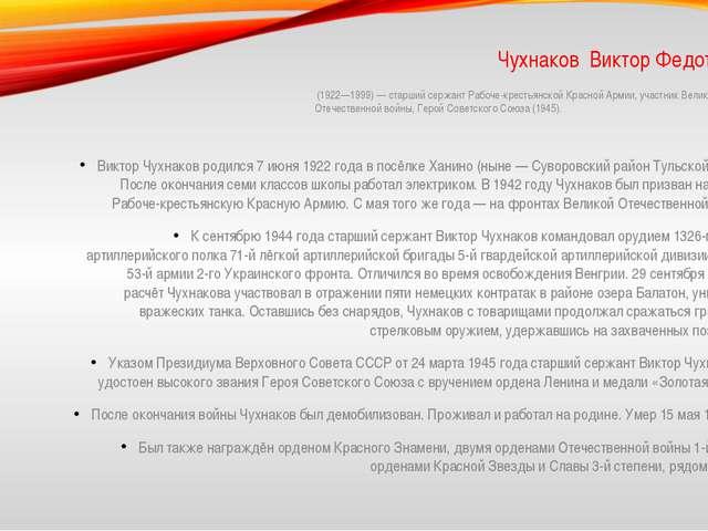 Чухнаков Виктор Федотович (1922—1999) — старший сержант Рабоче-крестьянской К...