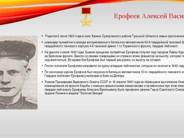 Ерофеев Алексей Васильевич Родился 2 июня 1923 года в селе Ханино Суворовског...