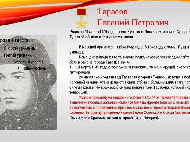 Тарасов Евгений Петрович Родился 24 марта 1924 года в селе Кулешово Ливхинск...