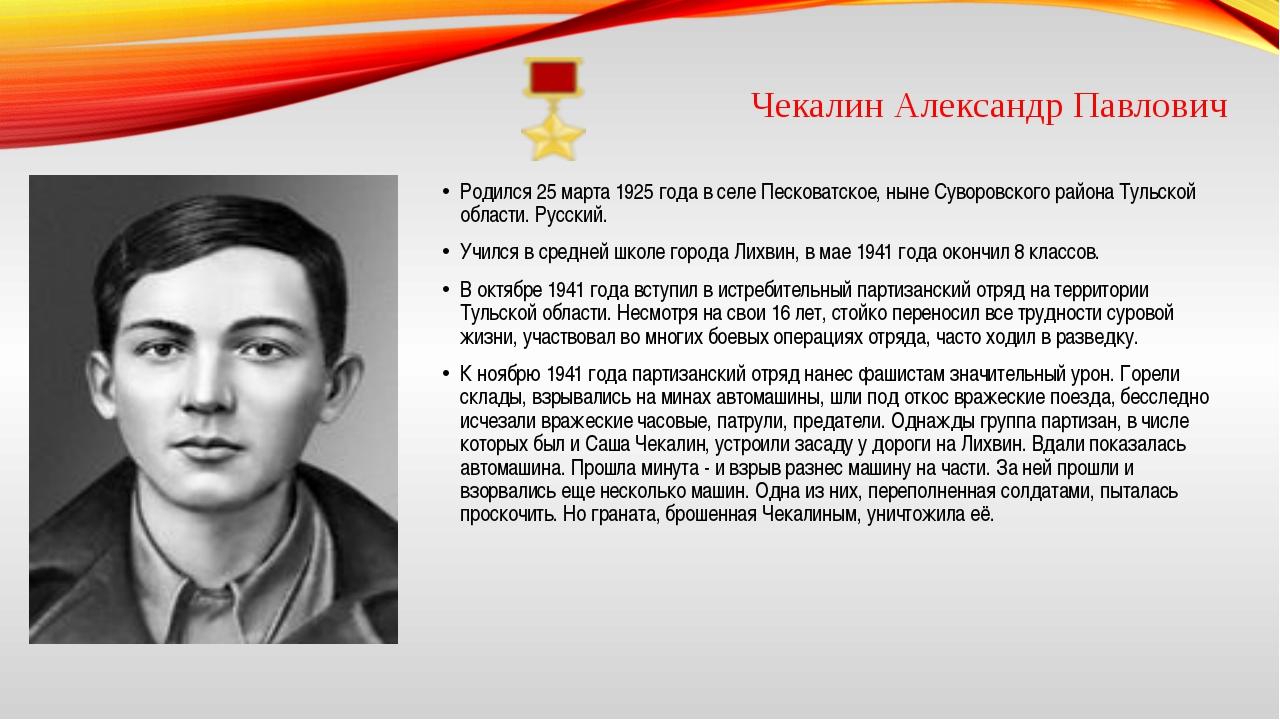 Чекалин Александр Павлович Родился 25 марта 1925 года в селе Песковатское, ны...