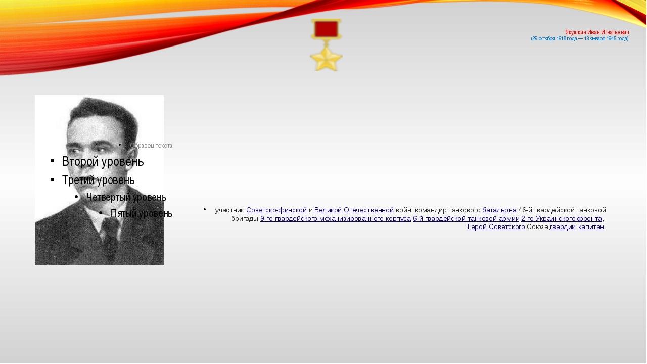 Якушкин Иван Игнатьевич (29 октября 1918 года — 13 января 1945 года) участни...
