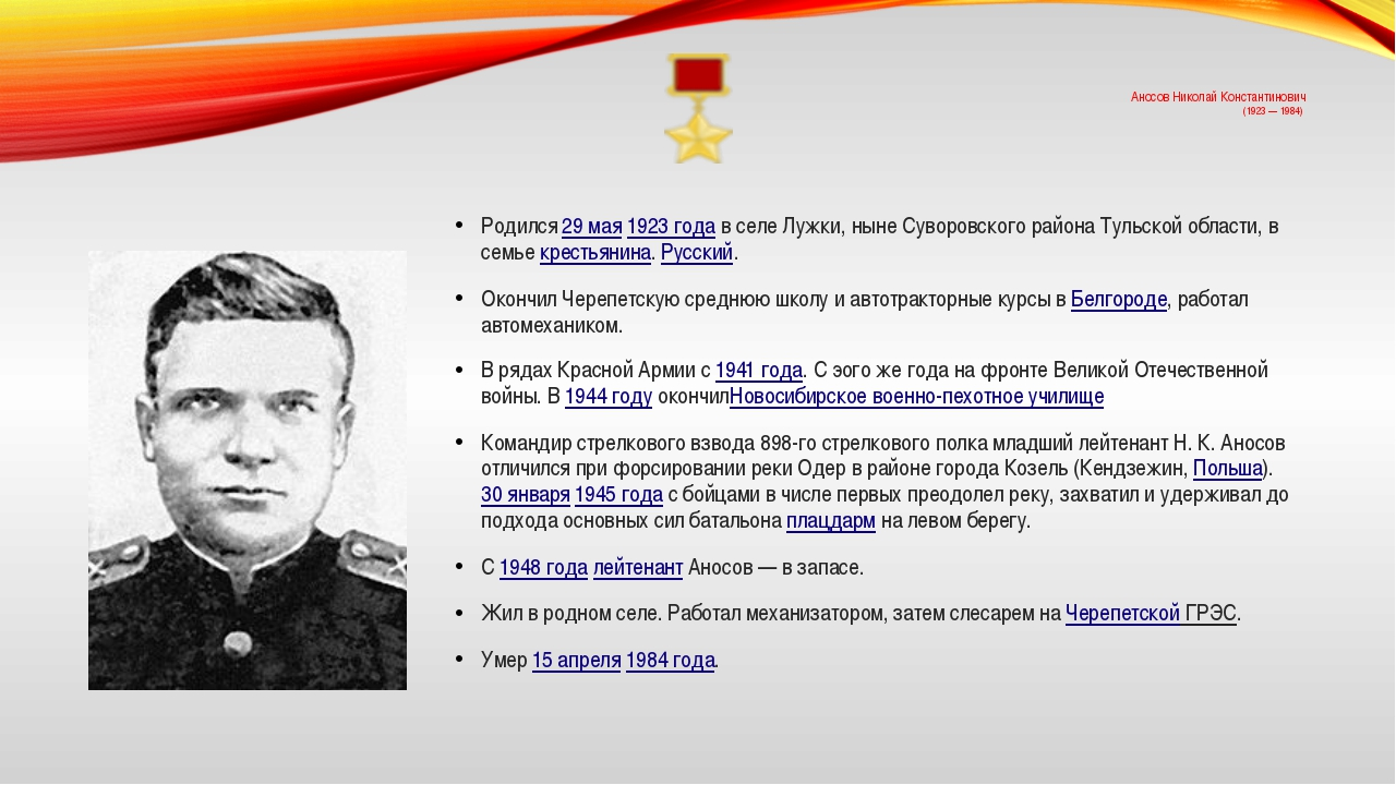 Аносов Николай Константинович (1923 — 1984) Родился29 мая1923 годав селе...