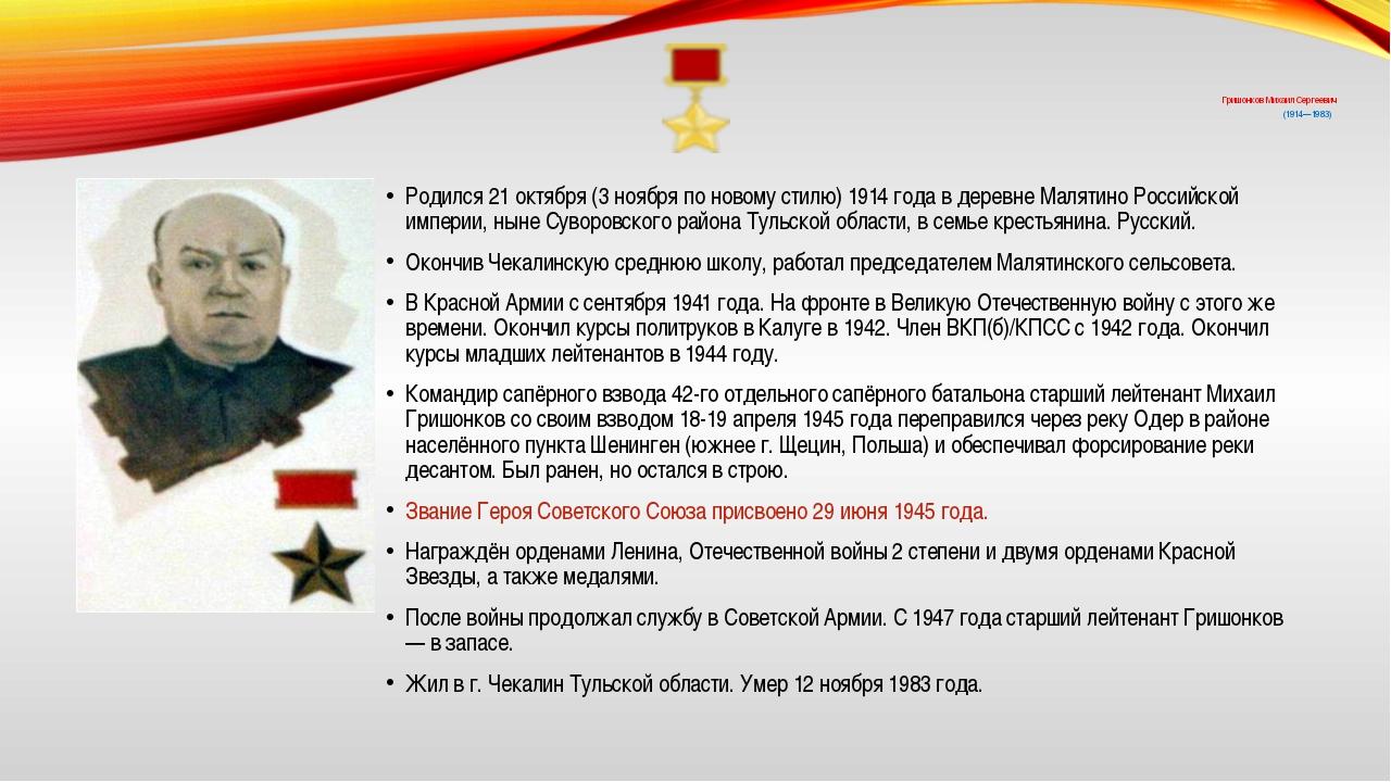 Гришонков Михаил Сергеевич (1914—1983) Родился 21 октября (3 ноября по новом...