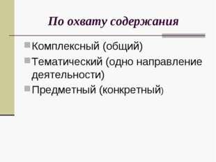 По охвату содержания Комплексный (общий) Тематический (одно направление деяте