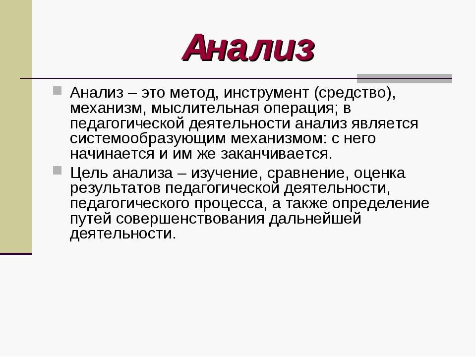 Анализ Анализ – это метод, инструмент (средство), механизм, мыслительная опер...