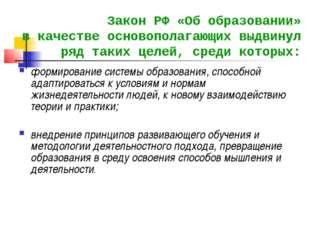 Закон РФ «Об образовании» в качестве основополагающих выдвинул ряд таких целе