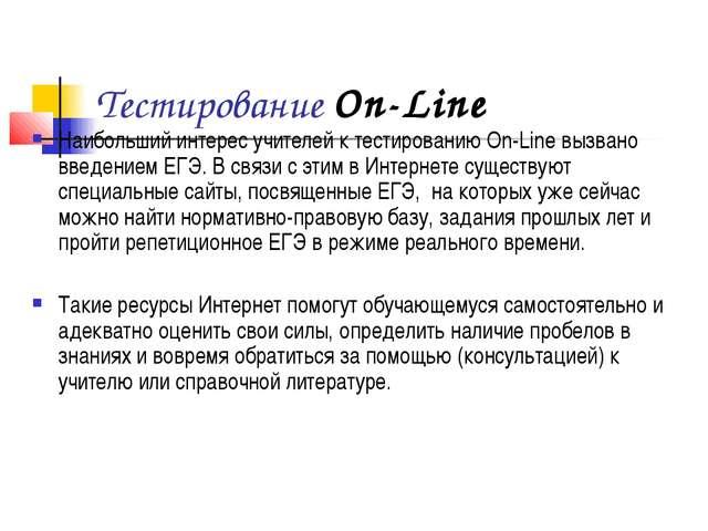 Тестирование On-Line Наибольший интерес учителей к тестированию On-Line вызва...