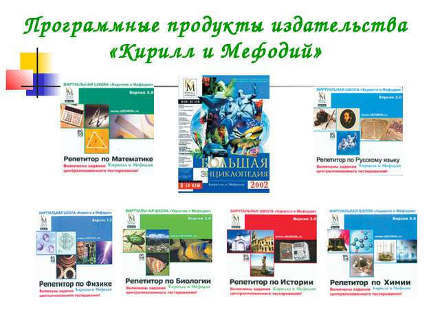 Программные продукты издательства «Кирилл и Мефодий»