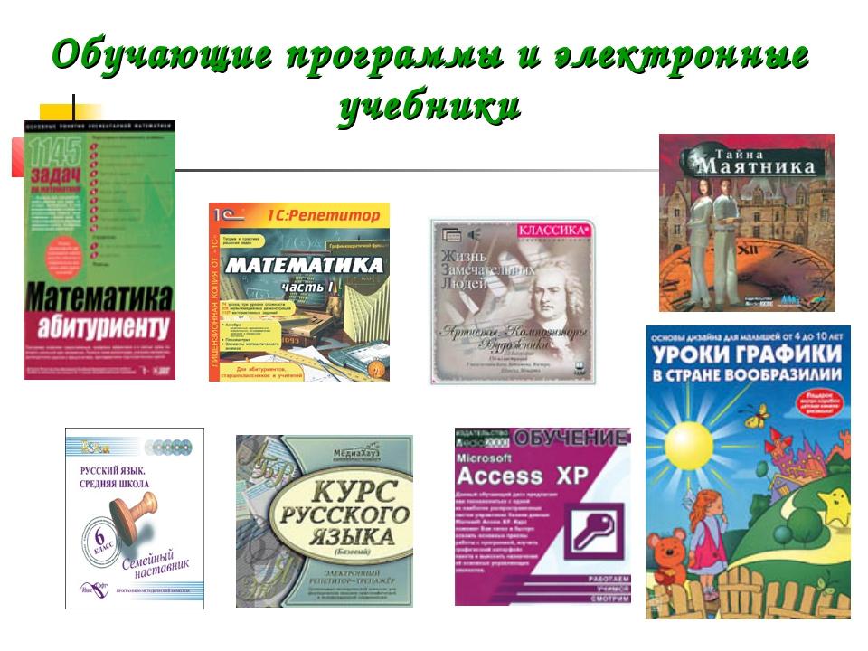 Обучающие программы и электронные учебники