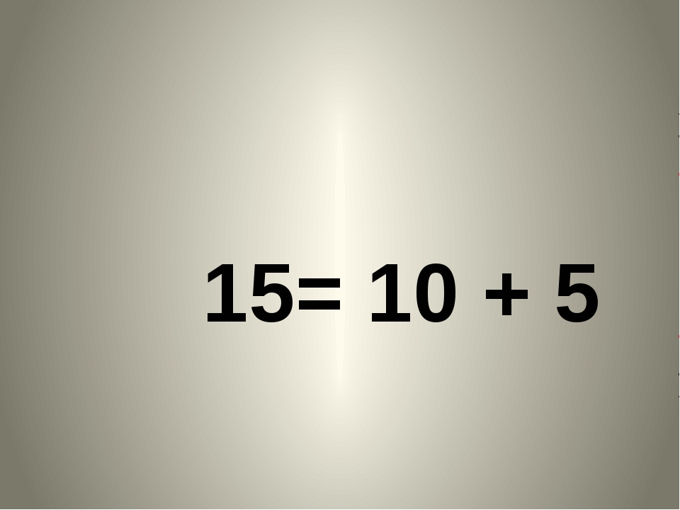 15= 10 + 5