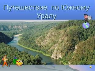 Путешествие по Южному Уралу
