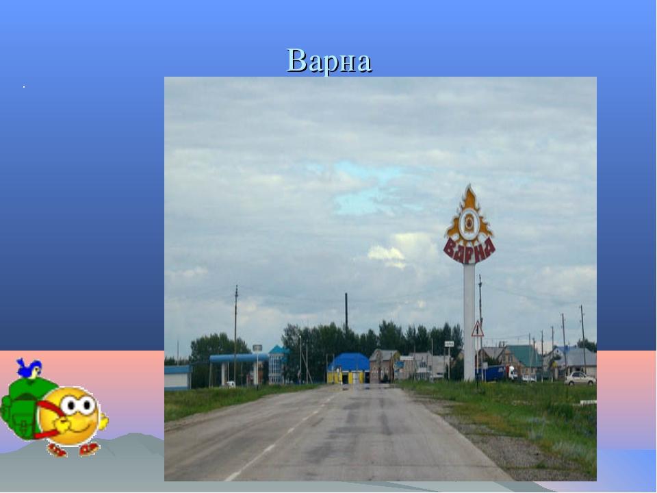 Варна .
