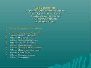 Виды проектов: 1) практико-ориентированный проект; 2) исследовательский прое