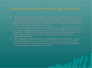 Ключевые положения о методе проектов 1. Метод проектов как современная педаго