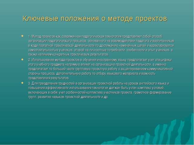 Ключевые положения о методе проектов 1. Метод проектов как современная педаго...