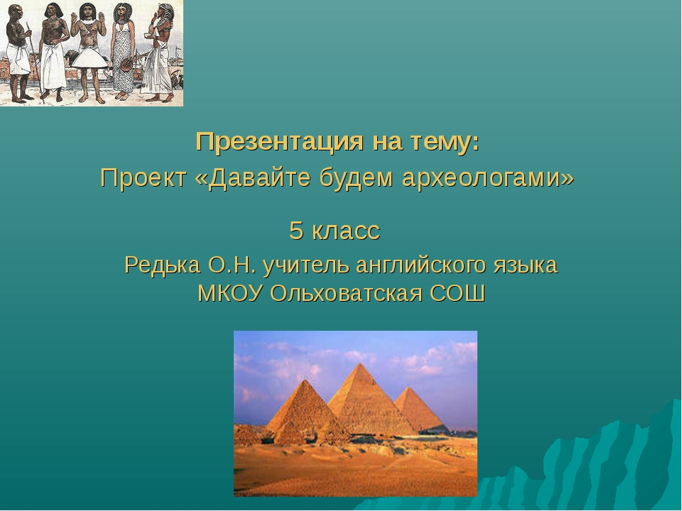 Презентация на тему: Проект «Давайте будем археологами» 5 класс Редька О.Н....