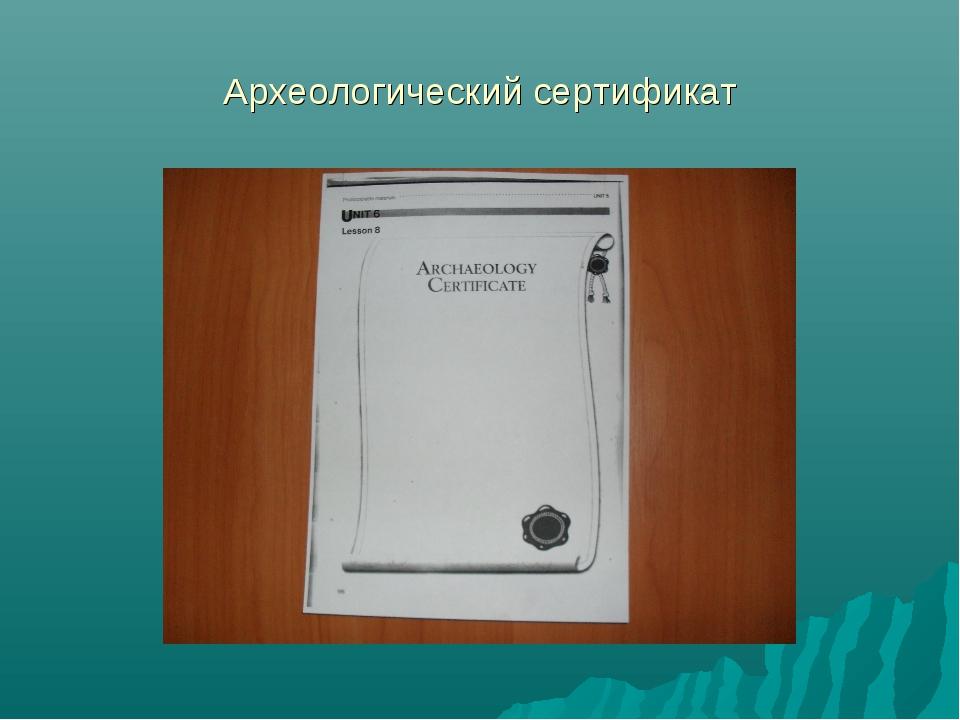 Археологический сертификат