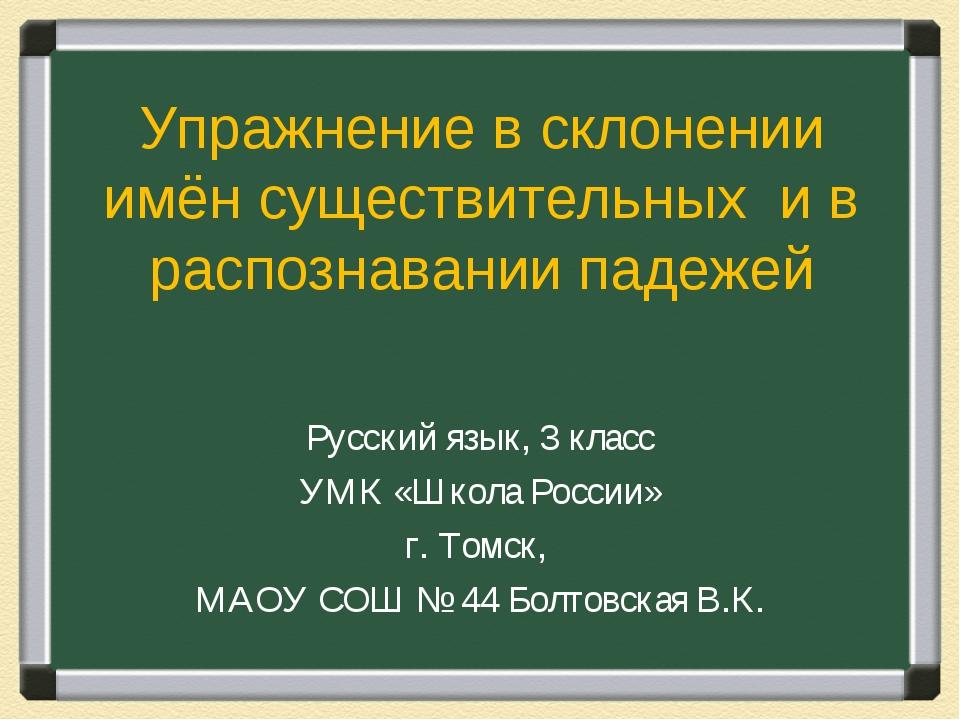 Упражнение в склонении имён существительных и в распознавании падежей Русский...