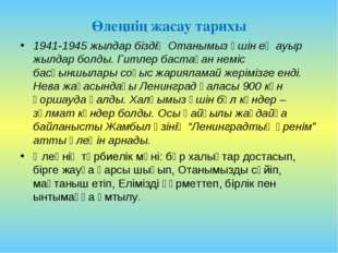 Өлеңнің жасау тарихы 1941-1945 жылдар біздің Отанымыз үшін ең ауыр жылдар бол