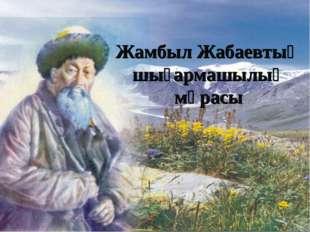 Жамбыл Жабаевтың шығармашылық мұрасы