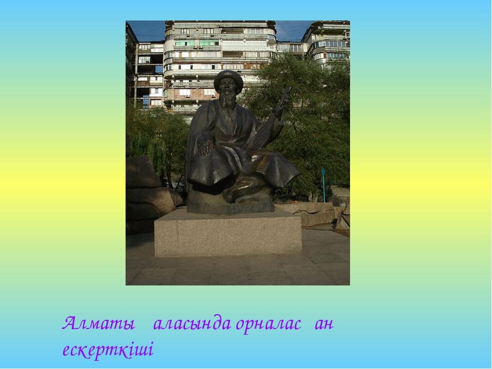 Алматы қаласында орналасқан ескерткіші