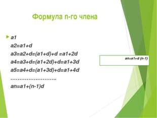 Формула n-го члена a1 a2=a1+d a3=a2+d=(a1+d)+d =a1+2d a4=a3+d=(a1+2d)+d=a1+3d