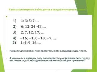 Какая закономерность наблюдается в каждой последовательности?