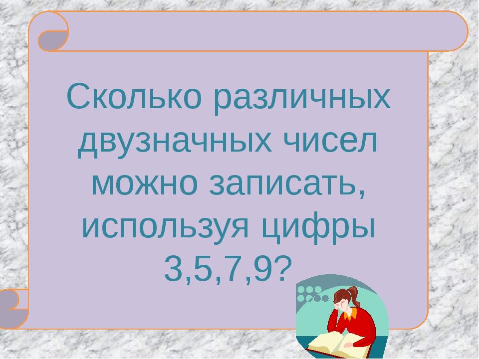 Сколько различных двузначных чисел можно записать, используя цифры 3,5,7,9?