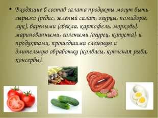Входящие в состав салата продукты могут быть сырыми (редис, зеленый салат, ог