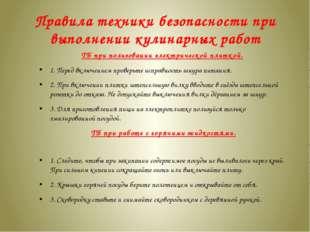 Правила техники безопасности при выполнении кулинарных работ ТБ при пользован