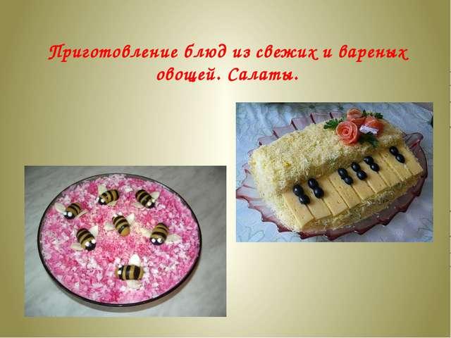 Приготовление блюд из свежих и вареных овощей. Салаты.