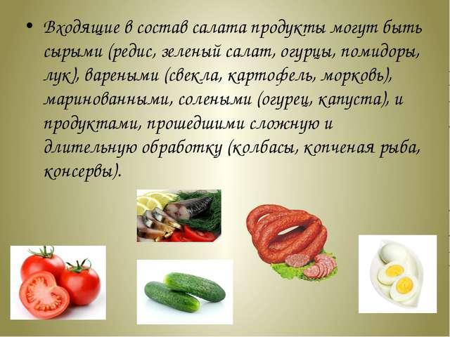 Входящие в состав салата продукты могут быть сырыми (редис, зеленый салат, ог...