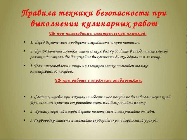 Правила техники безопасности при выполнении кулинарных работ ТБ при пользован...