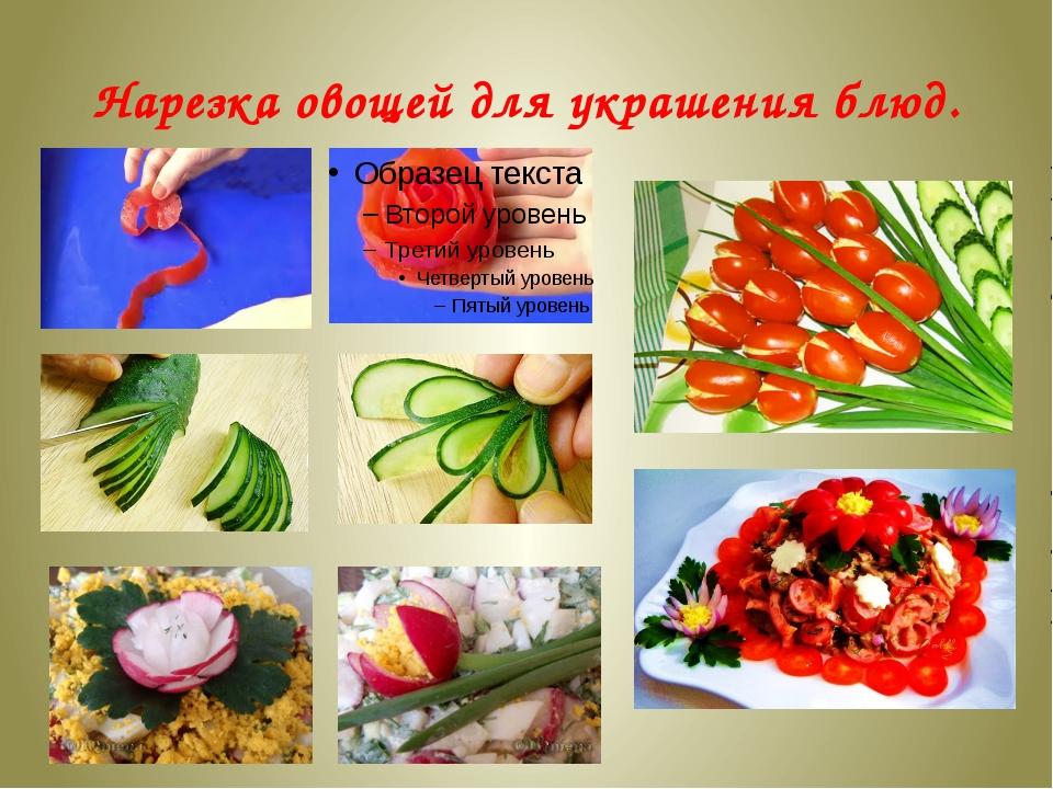Нарезка овощей для украшения блюд.