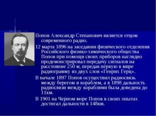 Попов Александр Степанович является отцом современного радио. 12 марта 1896 н