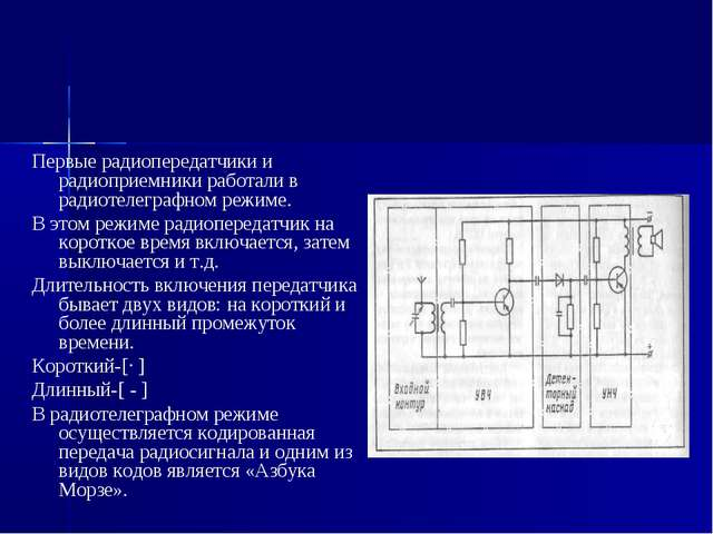 Первые радиопередатчики и радиоприемники работали в радиотелеграфном режиме....