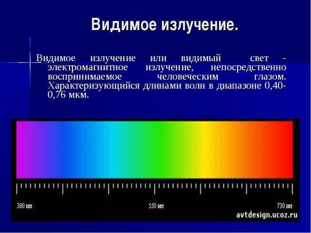 Видимое излучение. Видимое излучение или видимый свет - электромагнитное излу...