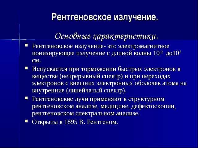 Рентгеновское излучение. Основные характеристики. Рентгеновское излучение- эт...
