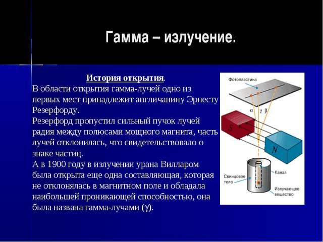 Гамма – излучение. История открытия. В области открытия гамма-лучей одно из п...
