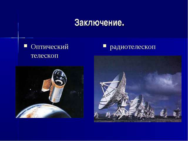 Заключение. Оптический телескоп радиотелескоп