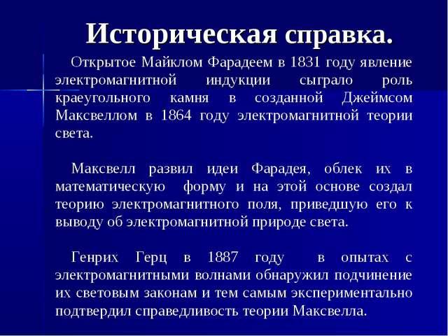 Историческая справка.