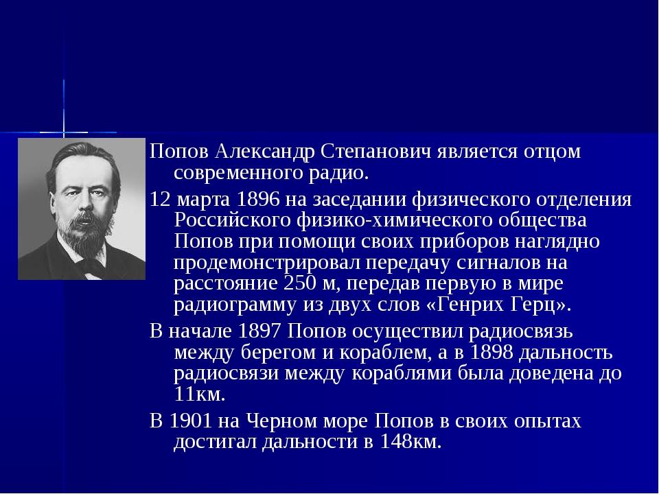 Попов Александр Степанович является отцом современного радио. 12 марта 1896 н...