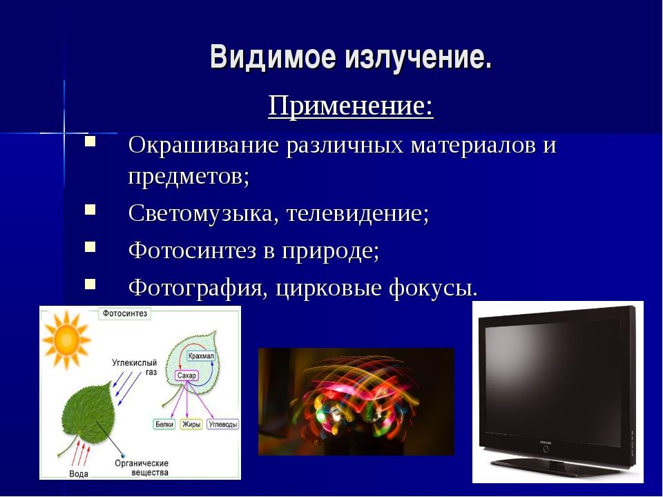 Видимое излучение. Применение: Окрашивание различных материалов и предметов;...