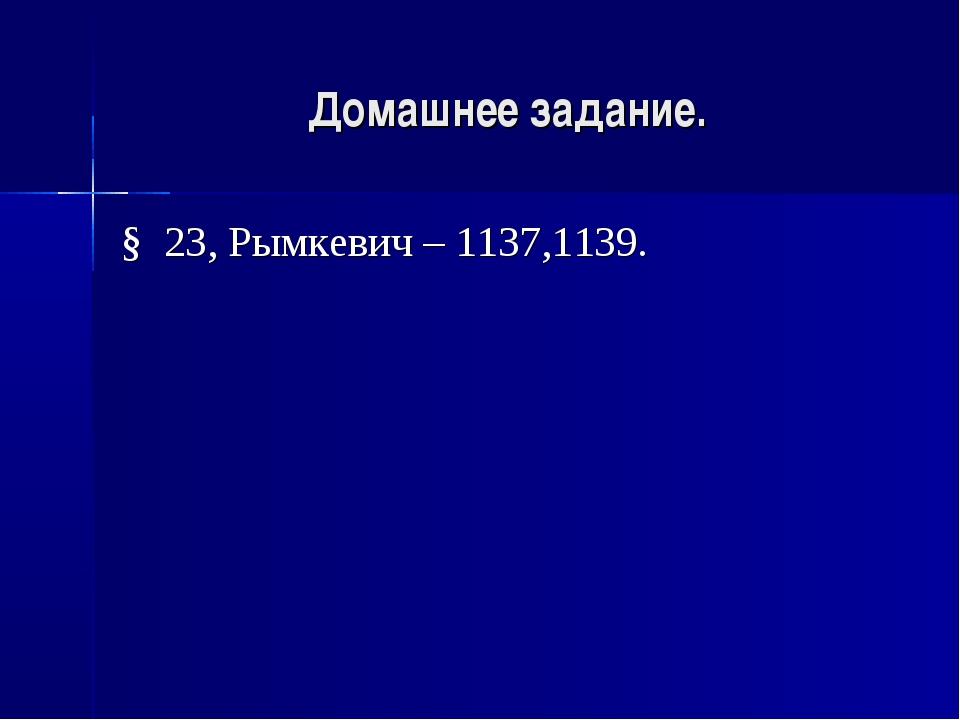 Домашнее задание. § 23, Рымкевич – 1137,1139.